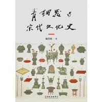 青铜器与宋代文化史 港台原版 陈芳妹 台大出版中心 中国古代史