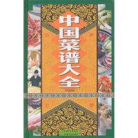 中国菜谱大全 刘凤桐著 天津科学技术出版社9787530887233