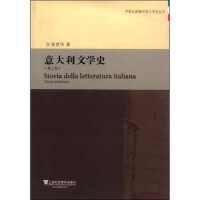 外教社新编外国文学史丛书:意大利文学史(第3版)