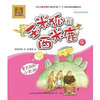 玉米狐和西米鹿:彩色注音美绘版.4,老太阳和小太阳(电子书)