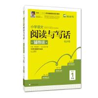 小学语文阅读与写话辅导班・一年级(当当独家)