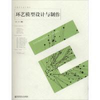 环艺模型设计与制作 南京师范大学出版社
