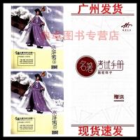2019学霸 名著导读与训练 水浒传 1.2册(一套1.2册) 赠送考试手册