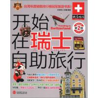 开始在瑞士自助旅行(第2版)