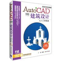 AutoCAD 2014中文版建筑设计从入门到精通(配光盘)(CAX工程应用丛书)