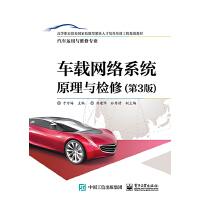 车载网络系统原理与检修(第3版)