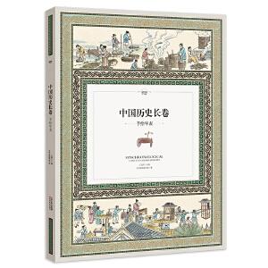 中国历史长卷:手绘年表(全彩手绘6米长卷,一座博古通今的历史长廊)