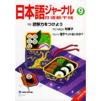 日语新干线9