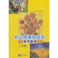 幼儿园美术欣赏教学案例(大班)