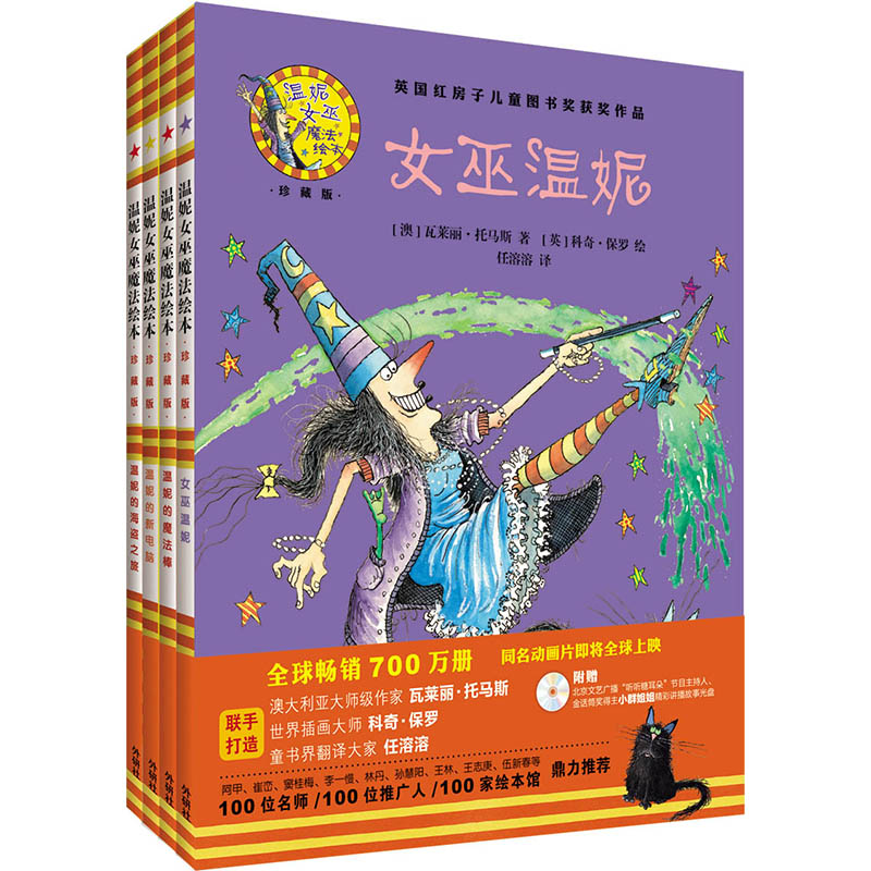 温妮女巫魔法绘本:精装版(丰富孩子的想象力)(套装共4册) 阿布拉卡达布拉!温妮女巫有办法!全球销量1000万册,英国红房子儿童图书奖获奖作品。和温妮一起飞向彩色的魔法世界,发现奇思妙想的神奇魔力!