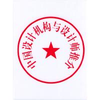 中国设计机构与设计师推介