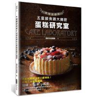 蛋糕研究室:烘焙技师的五星级食谱大揭密 港台原版 德��烘焙�F� 台�雏�浩斯 甜�c �I包
