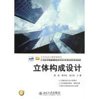 立体构成设计 陈岩//聂守宏//汤士东