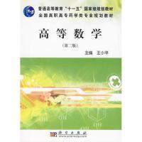 高等数学(第二版)(药学高职)