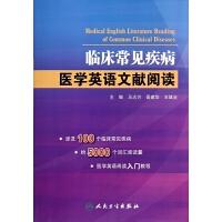 临床常见疾病医学英语文献阅读
