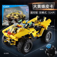 积木拼装玩具益智组装布加迪男孩智力儿童电动遥控汽车