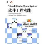 Visual Studio Team System 软件工程实践(附光盘) Sam Guckenheimer,Juan