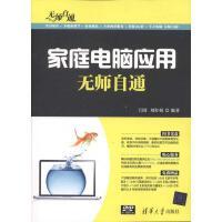 家庭电脑应用无师自通 闫涛 刘红娟