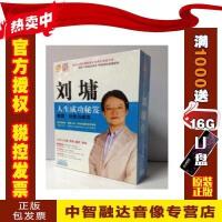 正版包票刘墉 人生成功秘笈 教育处世与成功 16DVD 视频音像光盘影碟片