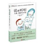 [禹田・阅读理论经典书系]说来听听:儿童、阅读与讨论
