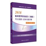 2018临床医学综合能力(西医)考点透析4500题详解