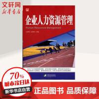 企业人力资源管理 中国市场出版社