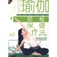 (1DVD+1CD)瑜伽功效调养:颈椎保健疗法 姚荣