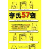 【新书店正版】亨氏57变(美)艾伯特 ,方海萍中国人民大学出版社9787300090870
