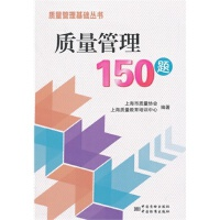 质量管理基础丛书 质量管理150题9787506675772
