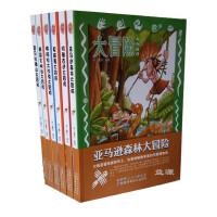 大冒险系列丛书(全6册):玛雅古迹大冒险,美国大峡谷大冒险,撒哈拉大沙漠大冒险,喜马拉雅山大冒险,夏威夷大冒险,亚马逊森林大冒险