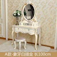 欧式梳妆台小户型 迷你经济型化妆桌卧室公主ins风网红化妆台 组装