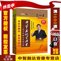 正版包票 向李真顺学口才 领导干部口才必修课(7DVD+5CD)视频讲座光盘影碟片