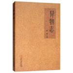 异物志(货号:A4) 郭涛 9787227069270 宁夏人民出版社书源图书专营店