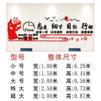 办公室3d立体亚克力墙贴企业背景文化墙激励贴纸公司励志标语装饰 887 红+黑色 超