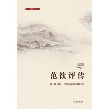天一阁研究丛书-范钦平传