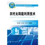 农村能源利用丛书--农村太阳能利用技术