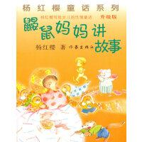 正版书籍 鼹鼠妈妈讲故事 杨红樱作 9787506373456 作家出版社