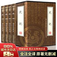 史记(文白对照本)(精装全四册) JXDF