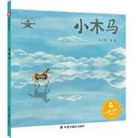 中国原创绘本 小木马