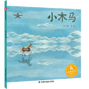 中国原创绘本 小木马 一段寻找爱与自我的旅途