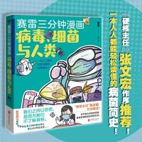 赛雷三分钟漫画:病毒、细菌与人类(张文宏作序推荐!一本人人都能轻松读懂的全彩漫画病菌简史!)
