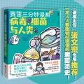 �雷新��:�雷三分�漫��:病毒、�菌�c人�(��文宏作序推�]!一本人人都能�p松�x懂的全彩漫��病菌�史! )