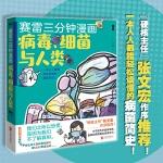 赛雷新书:赛雷三分钟漫画:病毒、细菌与人类(张文宏作序推荐!一本人人都能轻松读懂的全彩漫画病菌简史! )