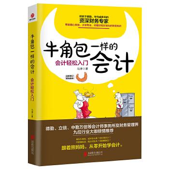 会计轻松入门(新版)(pdf+txt+epub+azw3+mobi电子书在线阅读下载)