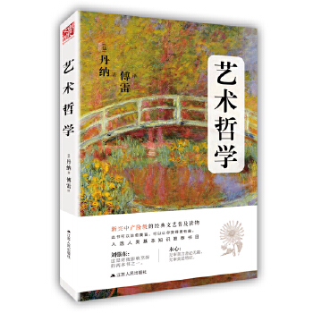 艺术哲学(pdf+txt+epub+azw3+mobi电子书在线阅读下载)