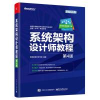 系统架构设计师教程(第4版)