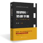 推销员培训手册:原一平的成功之道