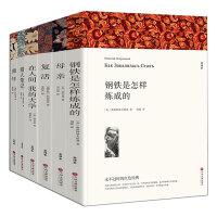 全套6册 童年在人间我的大学母亲高尔基 钢铁是怎样炼成的复活猎人笔记 全译本中文版世界文学名著书籍 初高中小学生课外书