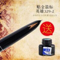 英雄钢笔329-2箭标铱金笔男女学生书写练字用老款怀旧墨水钢笔