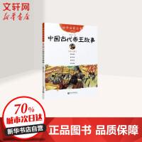 中国古代帝王故事 新世界出版社